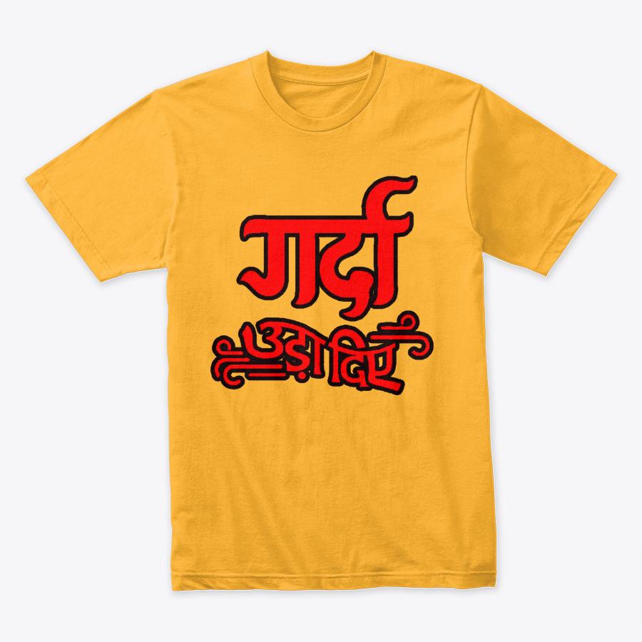 Garda Uda Diye Printed T-Shirt